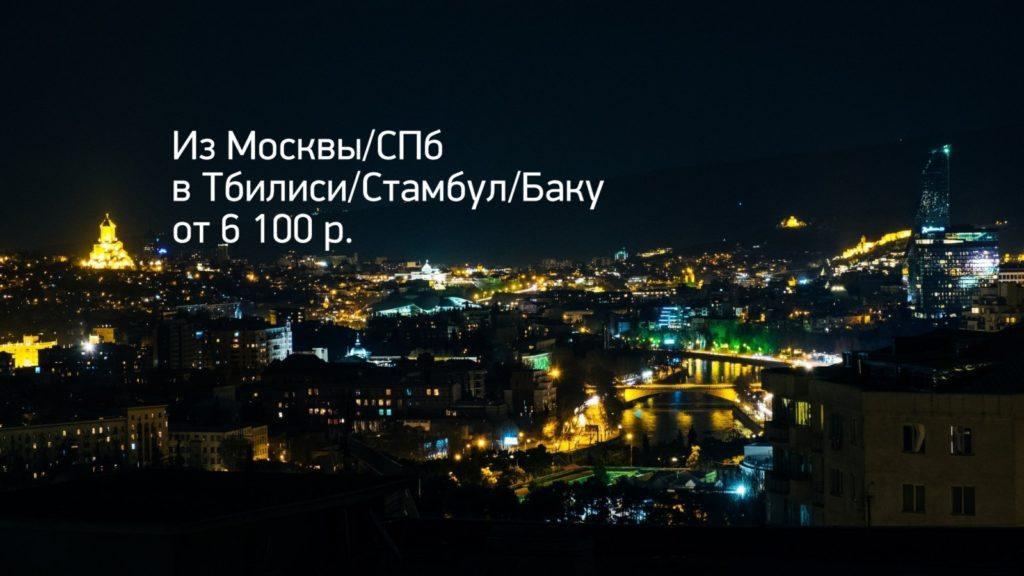 Аэропорт Внуково расписание самолетов