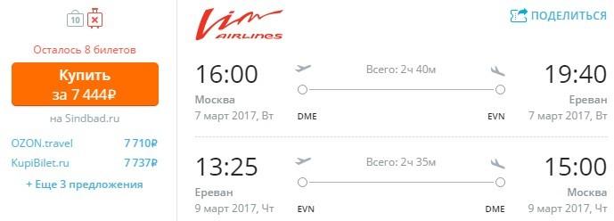 Дешевые авиабилеты питер ереван