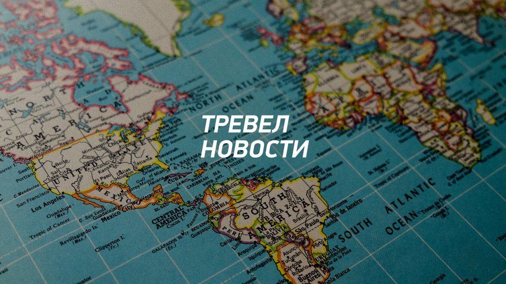 https://samokatus.ru/2018/03/trevel-novosti-fevralya/