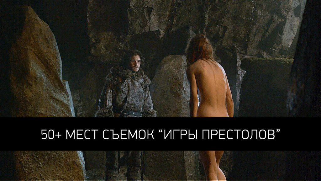 https://samokatus.ru/2019/03/gde-snimali-igru-prestolov/