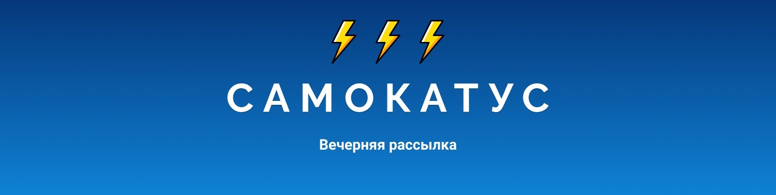 https://samokatus.ru/2019/03/daily-330/