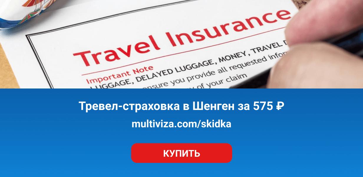 http://multiviza.com/skidka?utm_source=samokatus&utm_medium=banner&utm_campaign=skidka