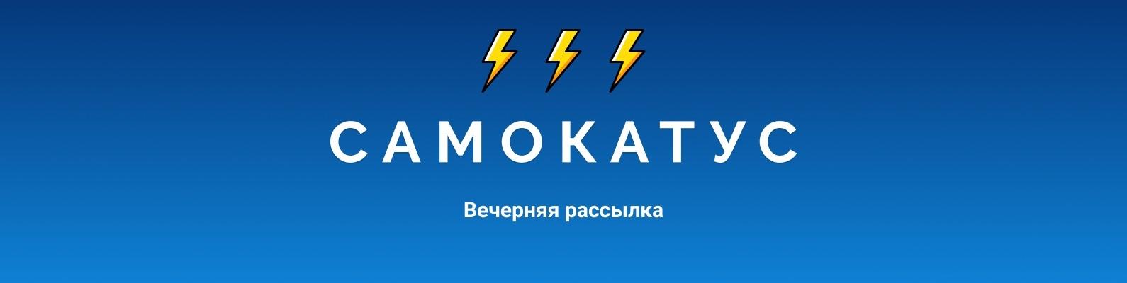 https://samokatus.ru/2019/07/daily-435/